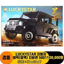 LUCKYSTAR 자동차 블럭(블랙) 지바겐 50011